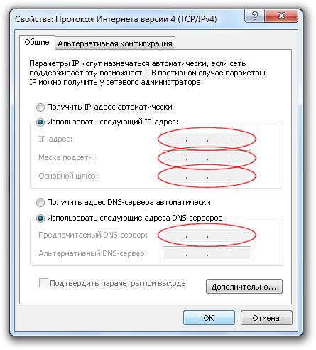 Скачать программу по изменению айпи адреса